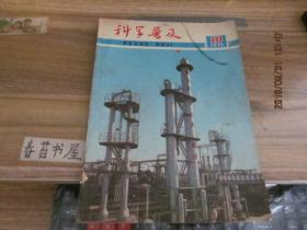 科学普及【1975年第10期】