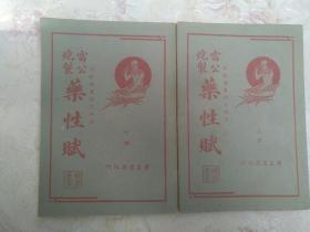 雷公炮制药性赋【附珍珠囊指掌补遗】上、下,民国29年版