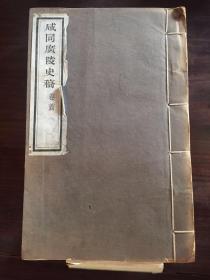 咸同广陵史稿(一套四册,沙孟海藏本)
