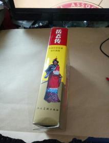 中国历史故事连环画库--岳飞传上下一套