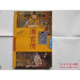 中国历代清官传