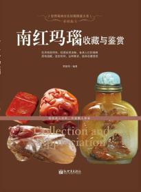 世界高端文化珍藏图鉴大系:赤琼血玉 南红玛瑙收藏与鉴赏