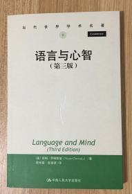 语言与心智(第三版)(当代世界学术名著)Language and Mind, Third Edition 9787300205571