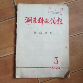 湖南科技情报医药卫生(1973年第3期)