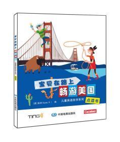 寶貝在路上:暢游美國/兒童英語自學系列(點讀書)