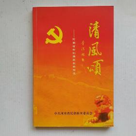 清风颂----河南省新创廉政歌曲精选