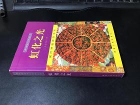 虹化之光:藏传佛教密宗奇观(藏传佛教文化现象丛书)