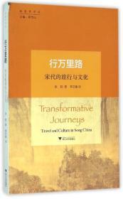 行万里路:宋代的旅行与文化