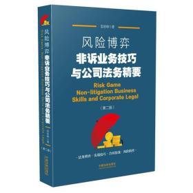 风险博弈:非诉业务技巧与公司法务精要