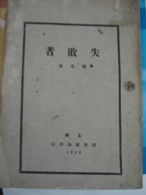 郑震著  失败者  34年孤本原版包快递