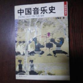 中国音乐史:民国珍本丛刊