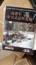 集结 第23季二战盟军牵引式反坦克炮