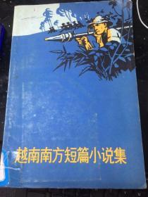 越南南方短篇小说集
