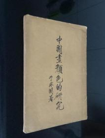 中国画颜色的研究【1961年】