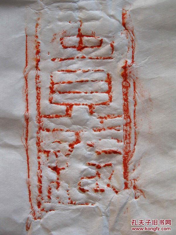 【古砖拓片】汉砖▉《贵无极》文字吉语▉东汉残砖▉虽残犹美▉原砖原拓▉更多碑帖、拓片、字画、杂项请到我的店铺查看