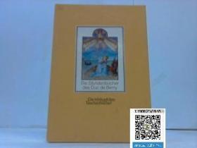 【包邮】《最美时祷书》中世纪手绘本插图本重要文献印刷精美德国《爱书人》系列