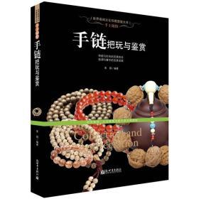 世界高端文化珍藏图鉴大系:手上链情
