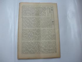 官报(4945号,10开14页28面,不全。1943年日文原版报纸)2018.9.12日上