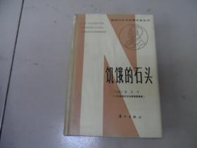 获诺贝尔文学奖作家丛书:饥饿的石头(精装本)