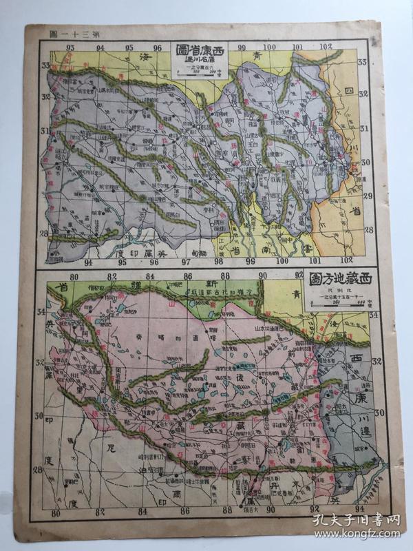 民国极罕见版 西康省图(原名川边) 西藏地方图、蒙古地方图(原名外蒙古) 16开 内有库伦市区图、科布多城市图等 赠书籍保护袋