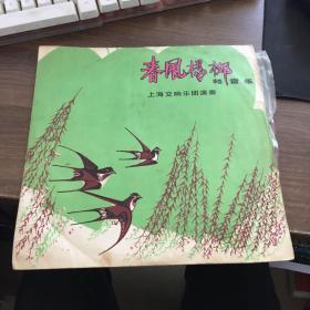 春风杨柳 (轻音乐)33转黑胶唱片 上海交响乐团演奏