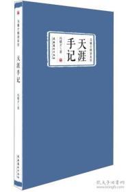 冯骥才精读系列:天涯手记
