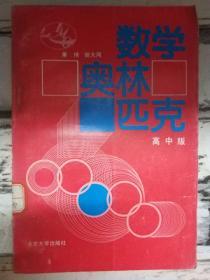 《数学奥林匹克高中版1987-1988》