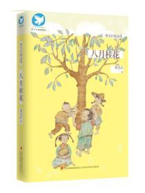 曹文轩精品集 八月桂花