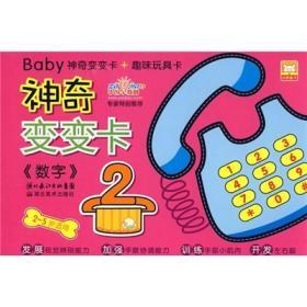Baby变变卡:数字