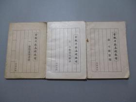 紫微斗数函授教程【第一、三、四册/三册合售】