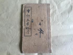 章太炎重订三字经   童蒙小学文献  (孔网最低价)