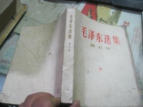 毛泽东选集 第五卷 0--1.