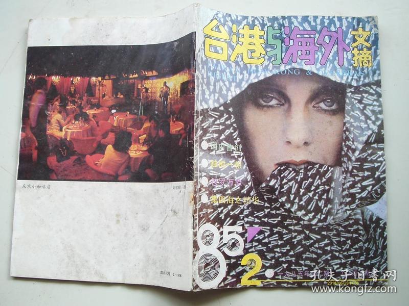 台湾与海外文摘 1985.2