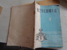 曲艺形式简明介绍(1)