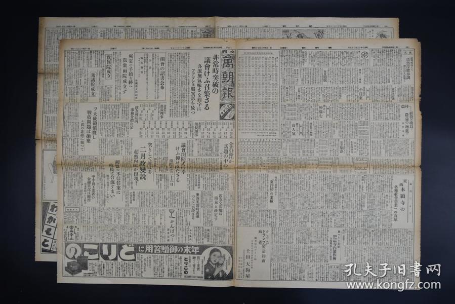 侵华史料《万朝报》报纸2张 昭和7年12月25日 俄支交涉地 南京与决定 支那国民党的存在与外交清算 抗日案解剖等内容 万朝报社 1932年发行 日文版