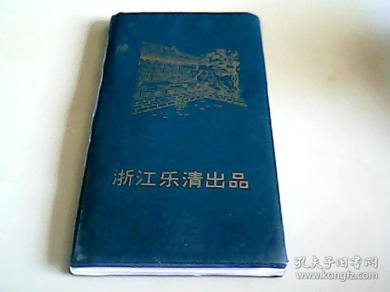 上世纪80-90年代浙江乐清磁性中国象棋袖珍版
