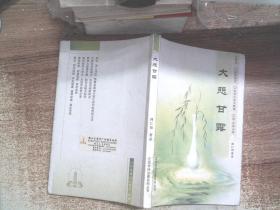 大悲甘露大悲甘露(大悲咒.修持要点.修持仪轨及略解)..