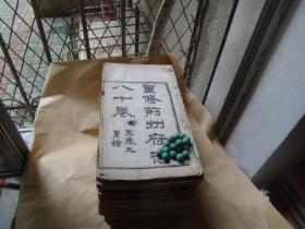 光绪本【重修荆州府志】八十卷  全32册 (全套)