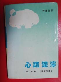 诗潮丛书:心路泥泞(签名赠送本)