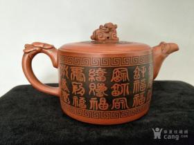 顾景舟名款茶具 长寿紫砂壶 寿比南山不老松