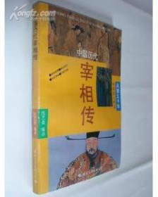 中国历代宰相传