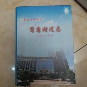 重庆市渝北区鸳鸯街道志(1986-2005)