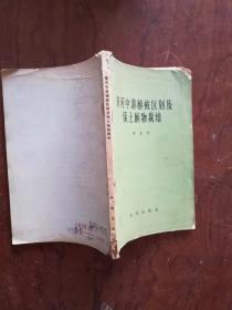 【黄河中游植被区划及保土植物栽培