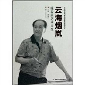 (精)云海烟岚 : 庞泰嵩艺术人生