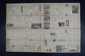 侵华史料《朝日新闻》报纸1张 昭和16年4月20日 日文版 法币安定资金英美蒋共同管理 画龙点睛的外交三国同盟条约 机甲军备不振的主因等内容 1941年