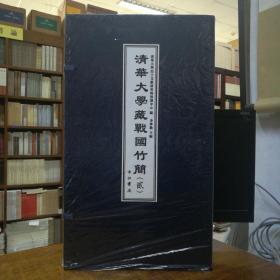 清华大学藏战国竹简(贰)一函两册