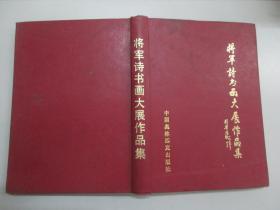 将军诗书画大展作品——1版1印 16开 精装 印量少
