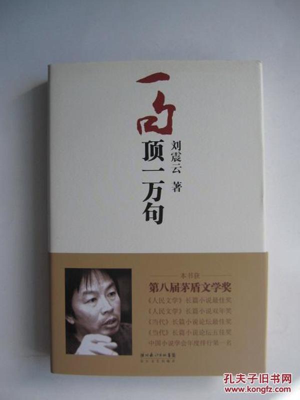 茅盾文学奖得主系列《一句顶一万句》( 刘震云签名本精装)