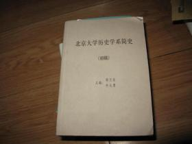 北京大学历史学系简史:初稿