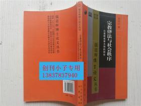 宗教律法与社会秩序:以道教戒律为例的研究  刘绍云  巴蜀书社